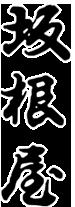  島根・出雲市にある老舗和菓子屋「坂根屋(さかねや)」